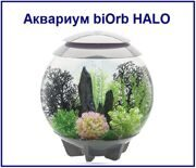 Аквариум biOrb Halo