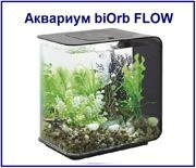 Аквариум biOrb FLOW